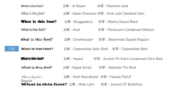 フォントの例.png