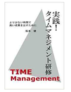 実践!タイムマネジメント研修___坂本 健__本___通販___Amazon.png