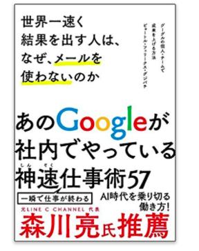 世界一速く結果を出す人は、なぜ、メールを使わないのか_グーグルの個人・チームで成果を上げる方法___ピョートル・フェリークス・グジバチ__本___通販___Amazon.png