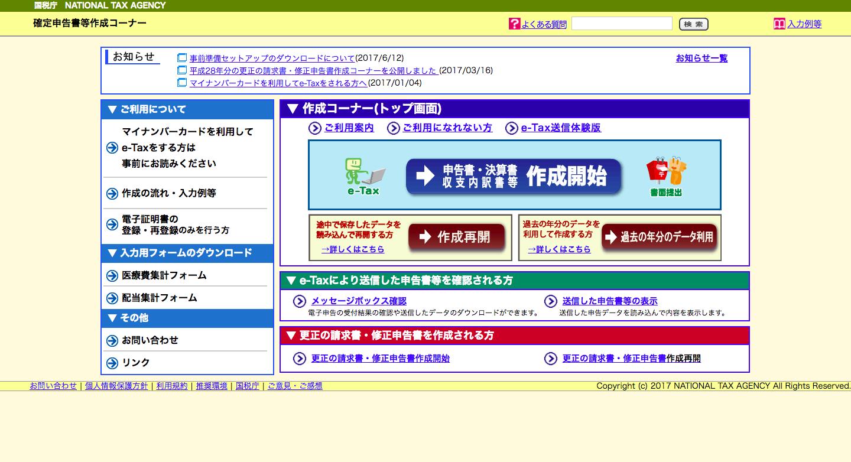 【確定申告書等作成コーナー】_TOP_画面.png