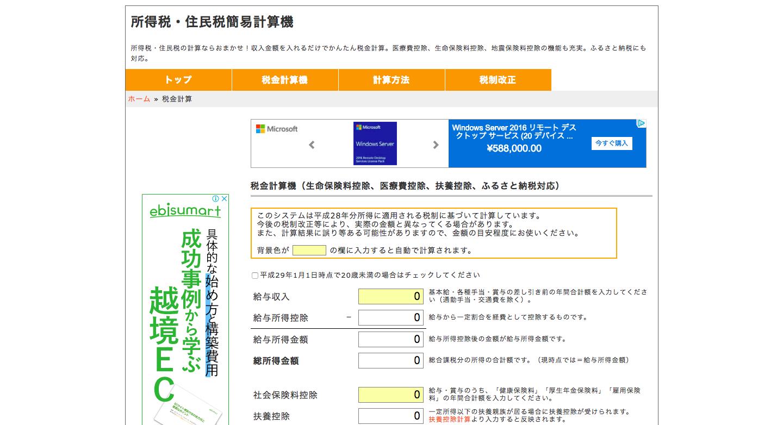 税金計算機___所得税・住民税簡易計算機.png