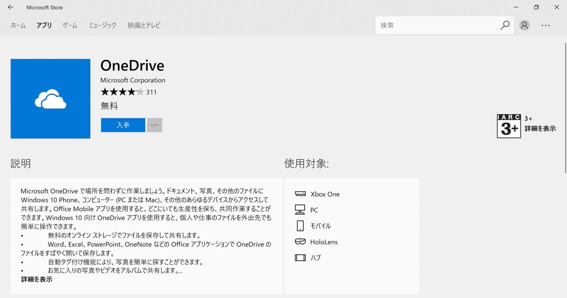 windows おすすめ pdf ファイル管理 有料