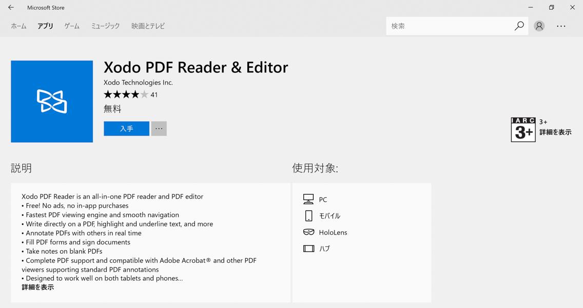 無料 windows 10ユーザー必見 業務効率化できるアプリ12選 ferret