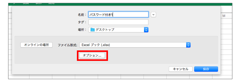 パスワード 設定 エクセル