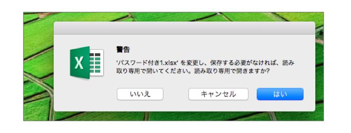 読み取り専用(推奨)2.png
