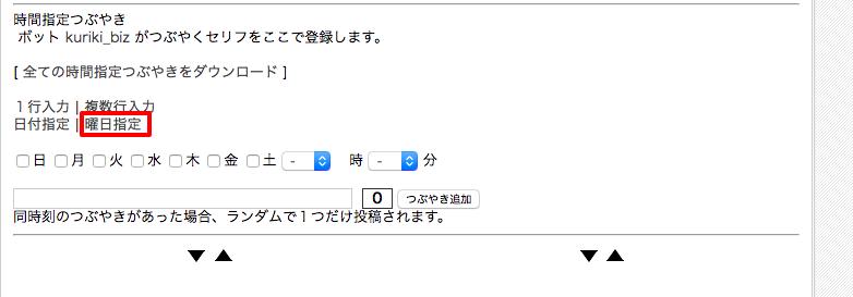 曜日指定.png