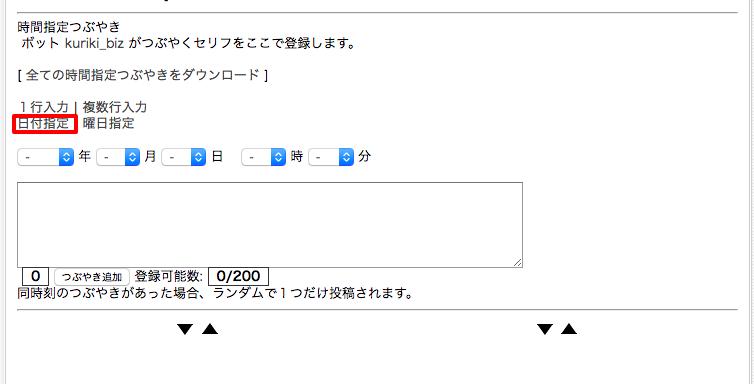 日付指定.png