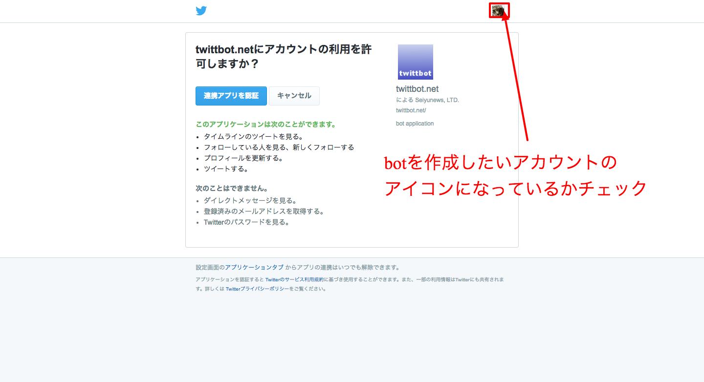 Twitter___アプリケーション認証.png
