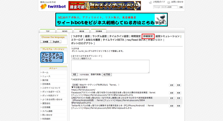 twittbot___ボット生成サービス.png