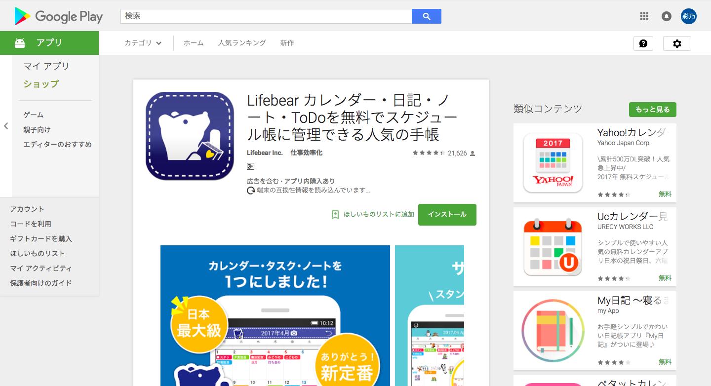 Lifebear_カレンダー・日記・ノート・ToDoを無料でスケジュール帳に管理できる人気の手帳___Google_Play_の_Android_アプリ.png