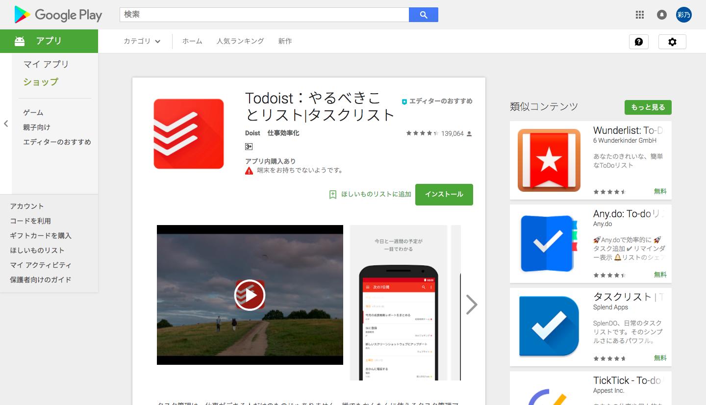 Todoist:やるべきことリスト_タスクリスト___Google_Play_の_Android_アプリ.png