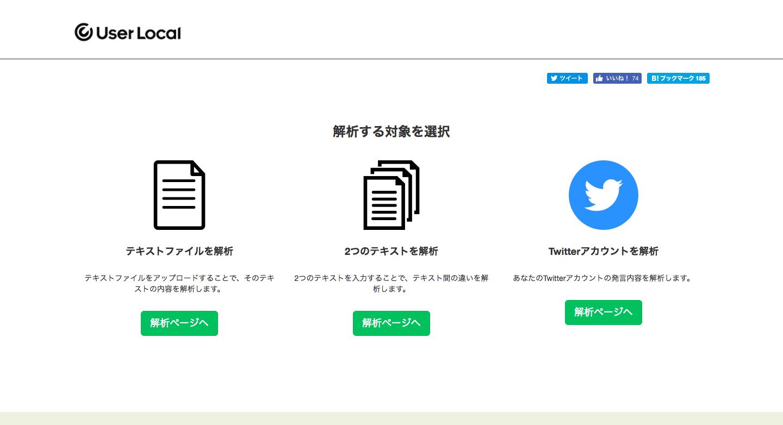 テキストマイニング_無料ツール_by_ユーザーローカル.png