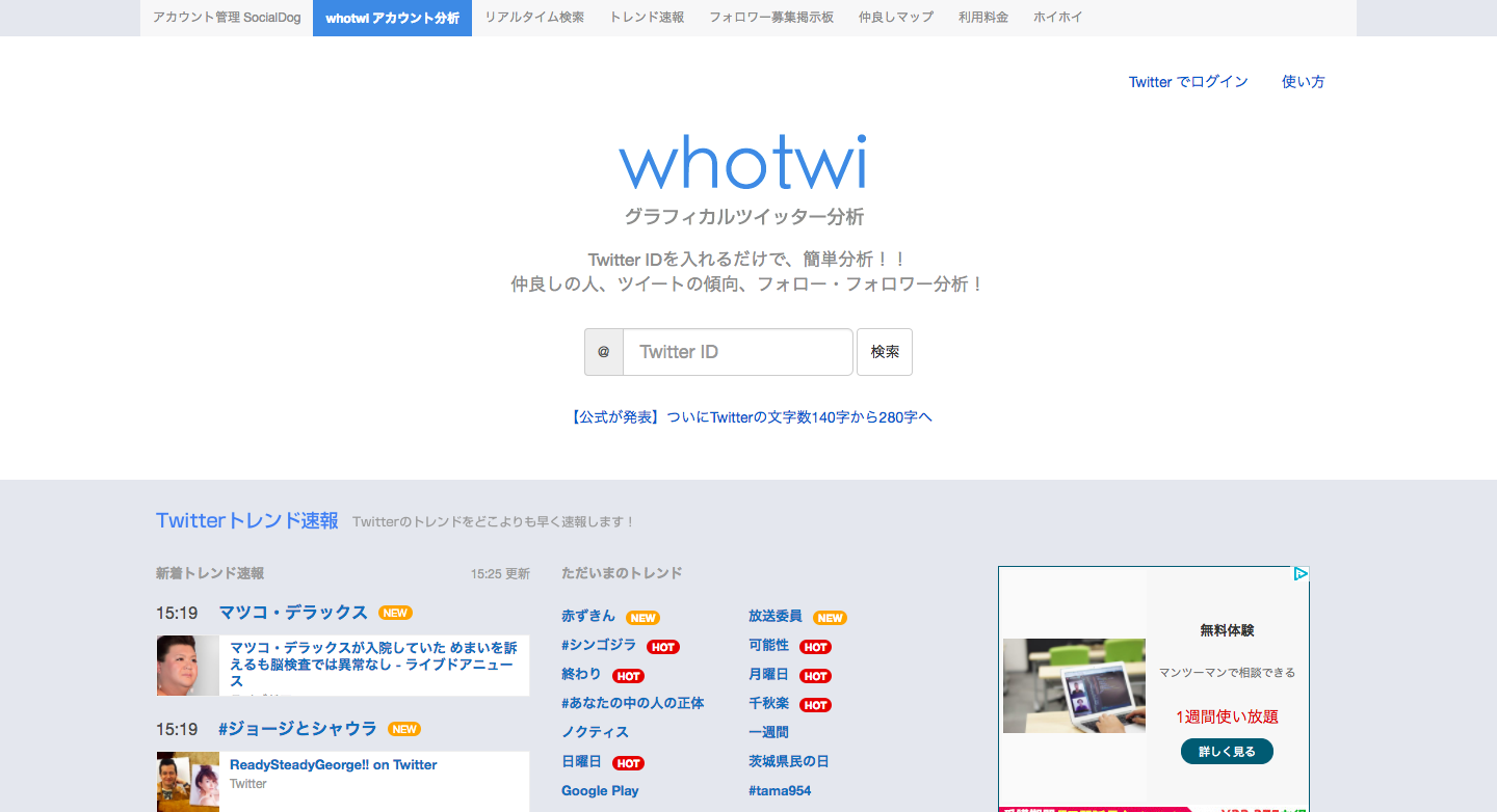 whotwi_グラフィカルTwitter分析.png