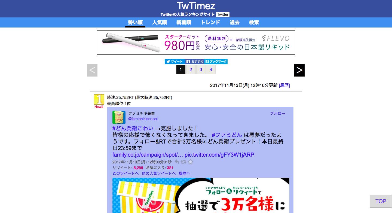 Twitterの勢い順ランキング___TwTimez.png
