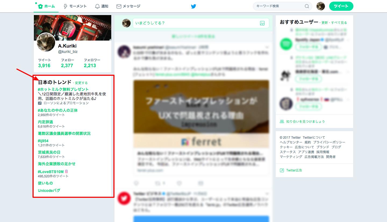 Twitterトレンド.png