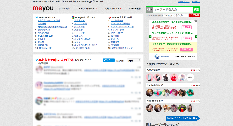 Twitter(ツイッター)検索、ランキングサイト___meyou.jp(ミーユー).png