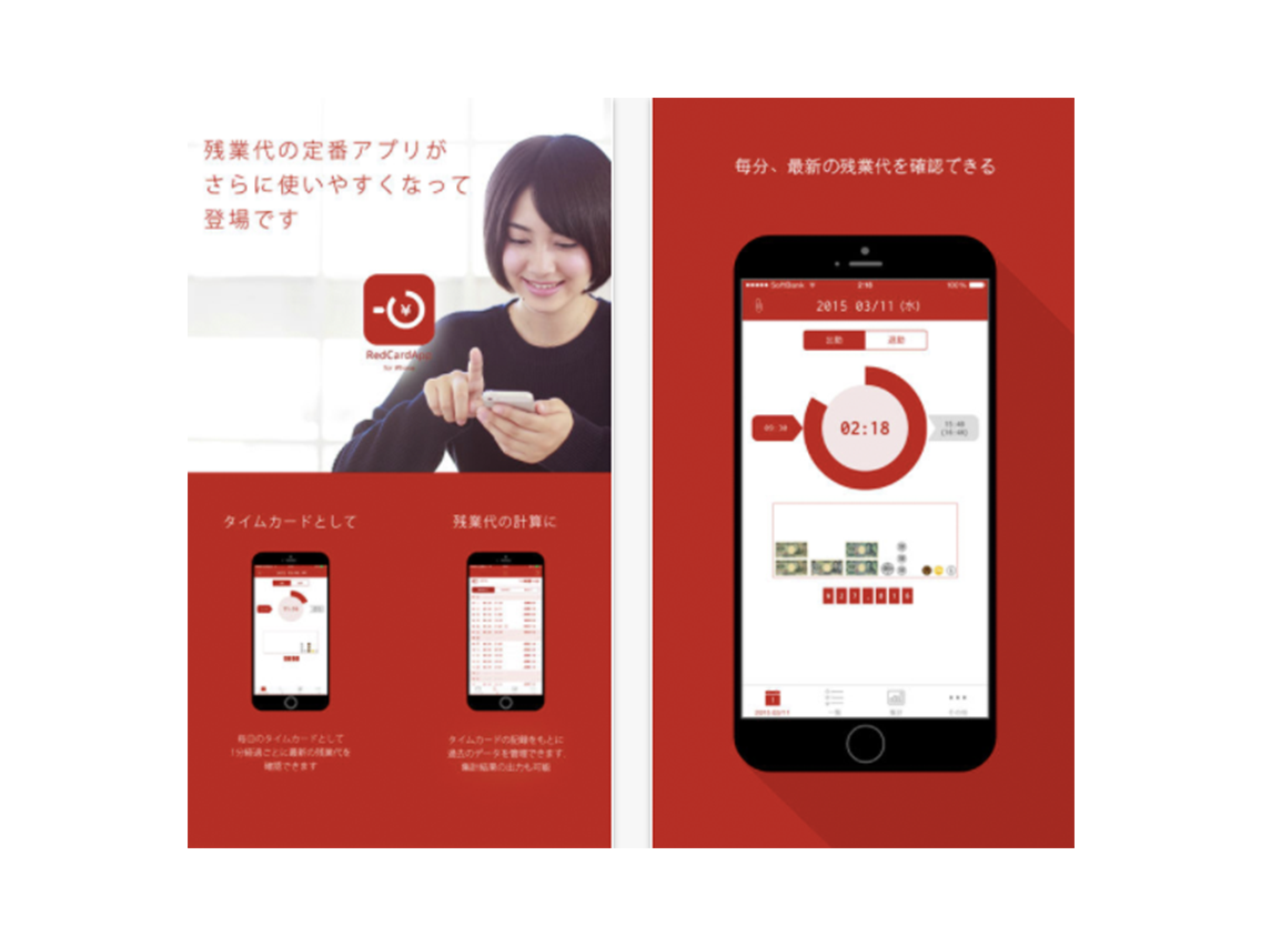 RedCardApp.png