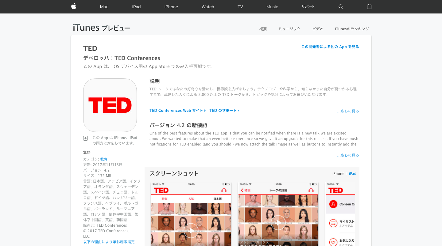 TEDを_App_Store_で.png