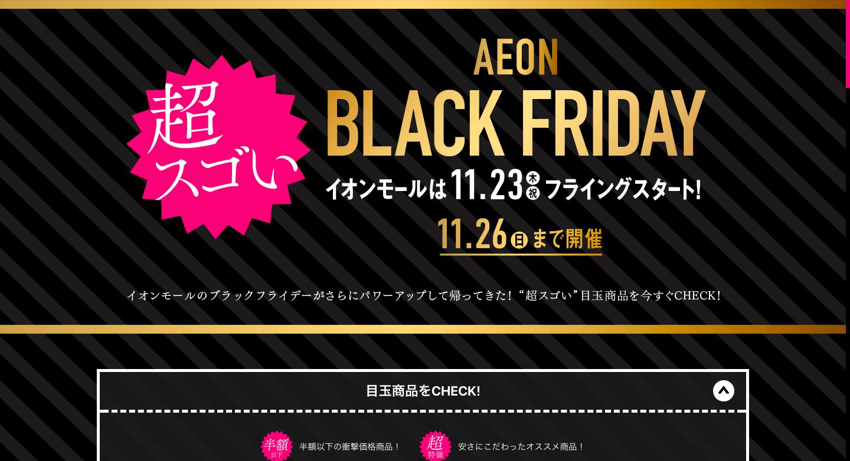 AEON_MALL___超スゴい AEON_BLACK_FRIDAY.png