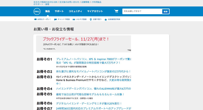お買い得・お役立ち情報___Dell_日本.png