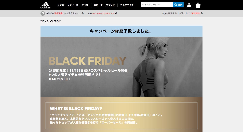 Black_Friday(ブラック_フライデー)|アディダス_オンラインショップ__adidas_公式サイト_.png