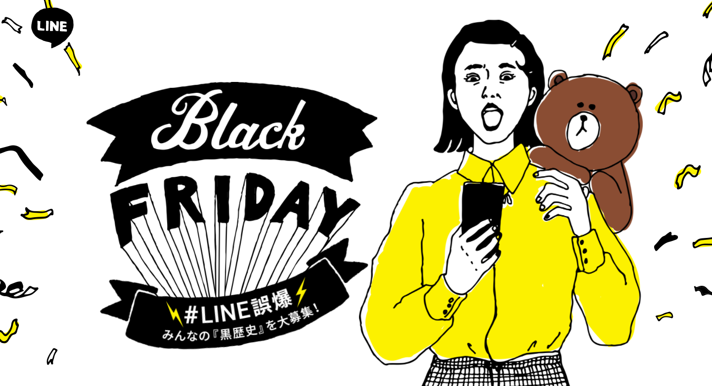 LINE_BLACK_FRIDAY|_LINE誤爆_みんなの『黒歴史』を大募集!.png