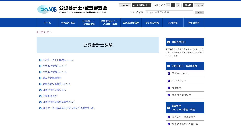 公認会計士・監査審査会_公認会計士試験.png