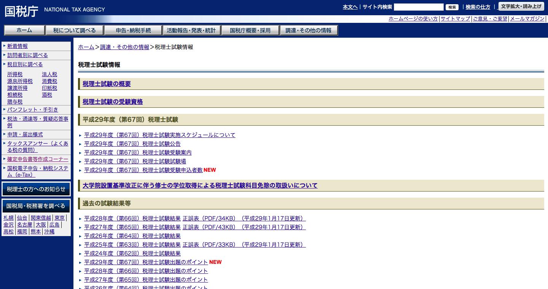 税理士試験情報 調達・その他の情報 国税庁.png