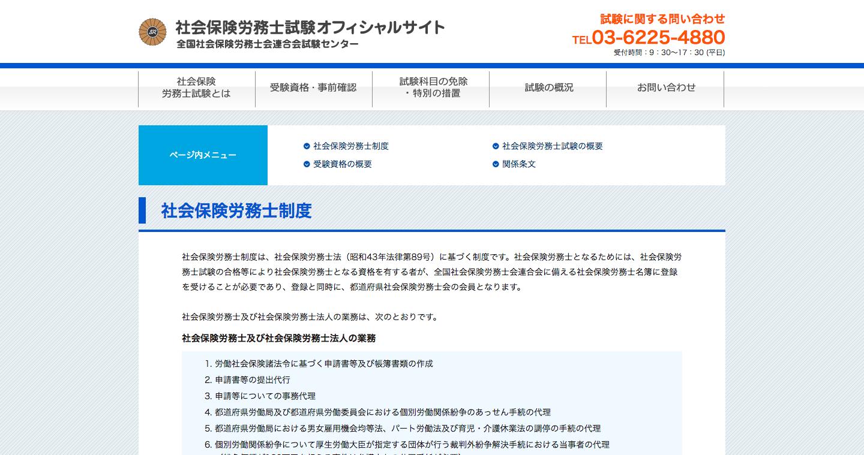 社会保険労務士試験とは|社会保険労務士試験オフィシャルサイト.png