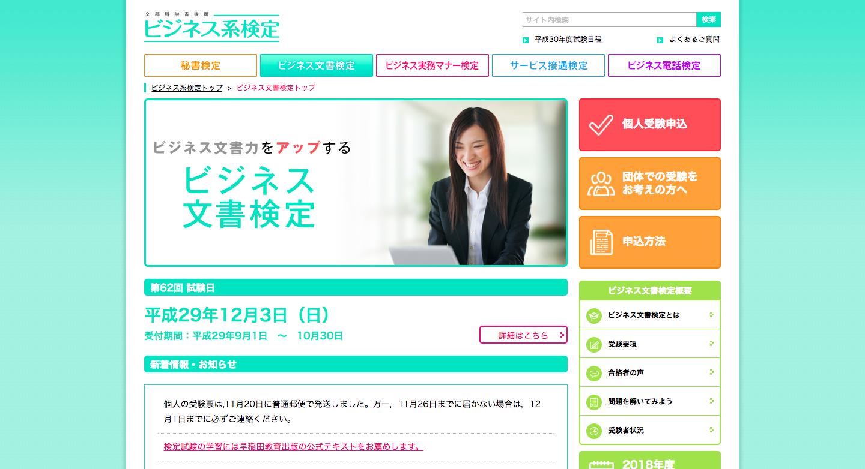 ビジネス文書検定.png