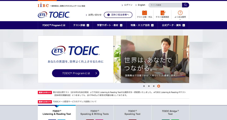 TOEIC_Program|IIBC.png