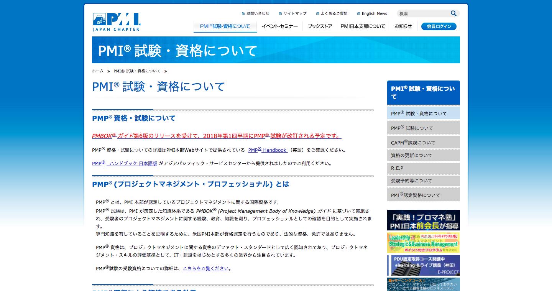 PMI®_試験・資格について 一般社団法人_PMI日本支部.png