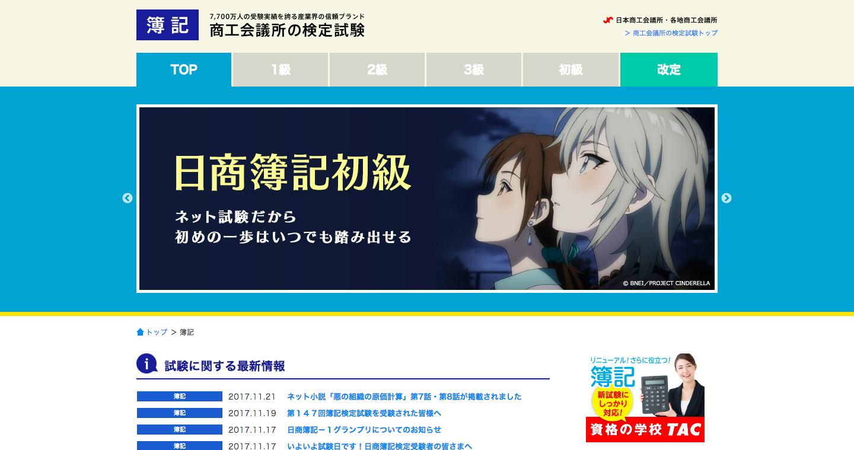 簿記___商工会議所の検定試験.png