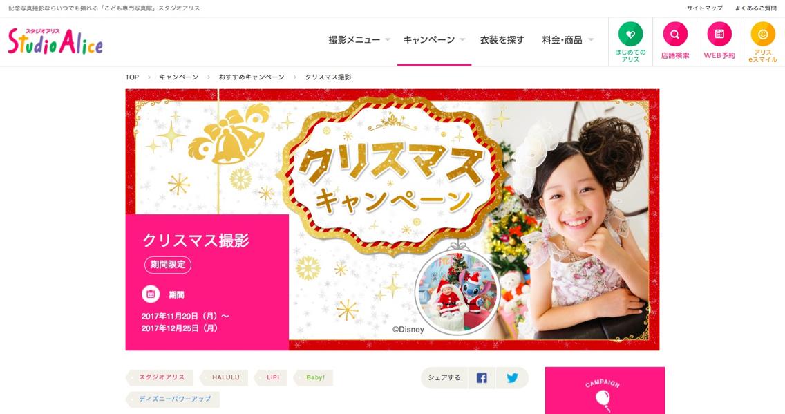 クリスマスキャンペーン_-_12.jpg