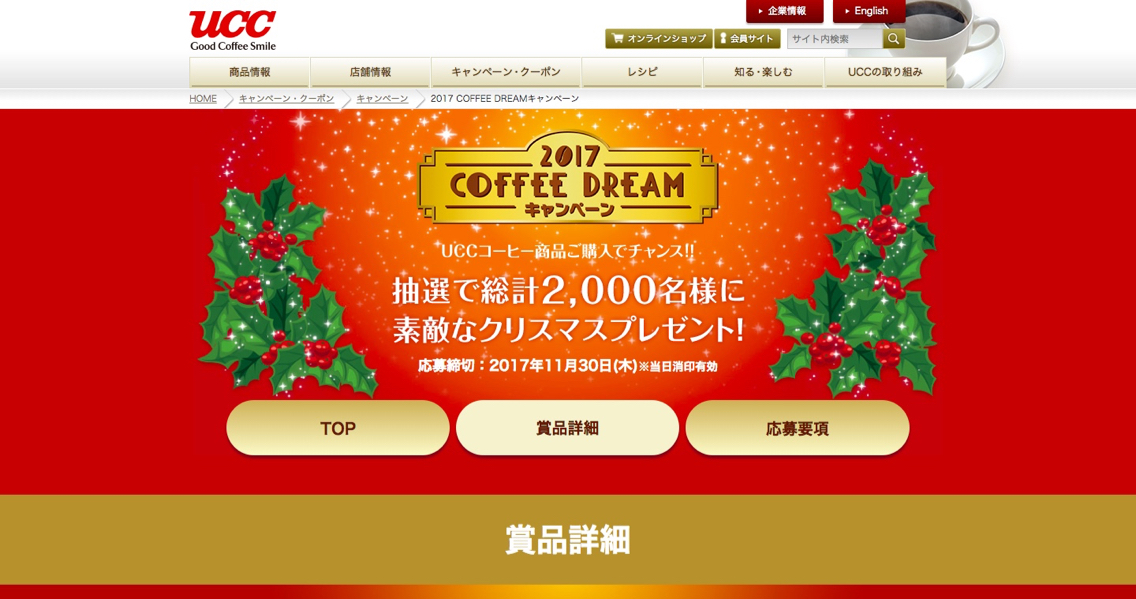クリスマスキャンペーン_-_8.jpg