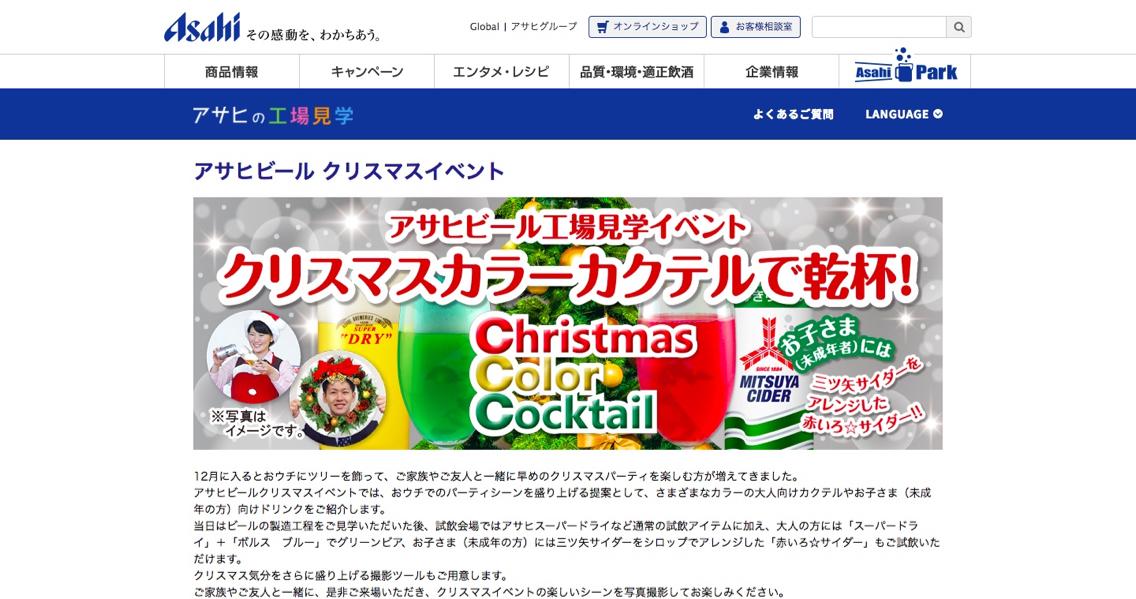 クリスマスキャンペーン_-_17.jpg