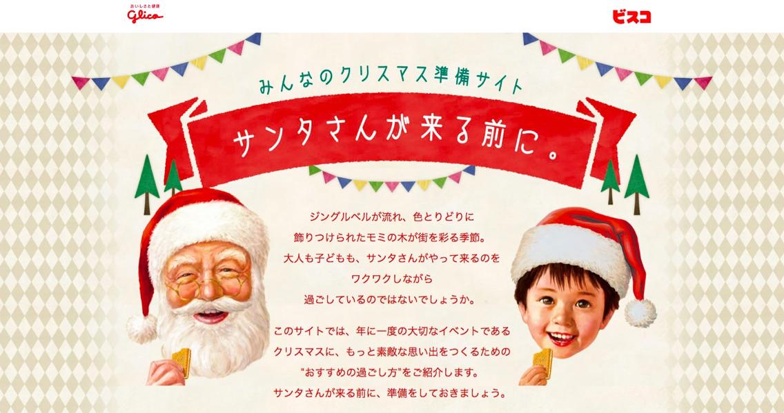 クリスマスキャンペーン_-_3.jpg