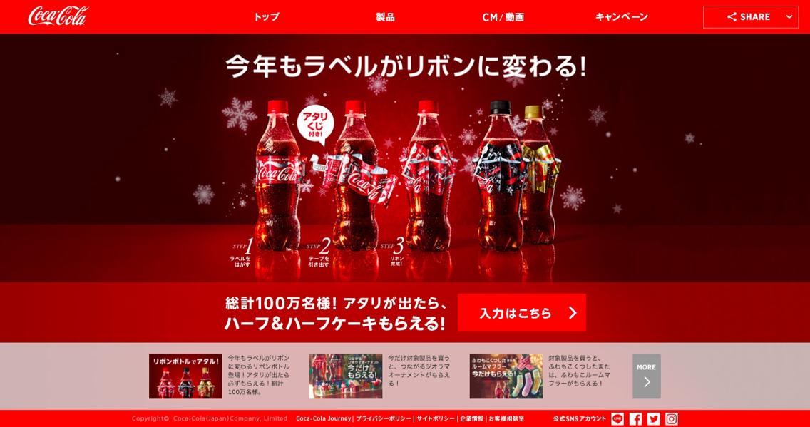 クリスマスキャンペーン_-_1.jpg