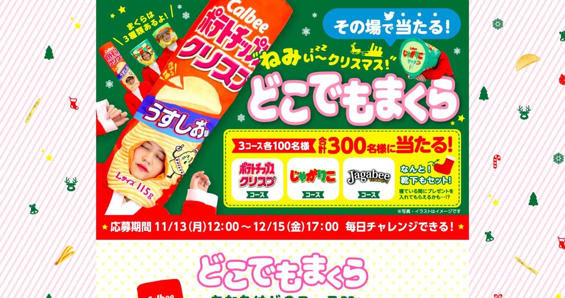 クリスマスキャンペーン_-_6.jpg