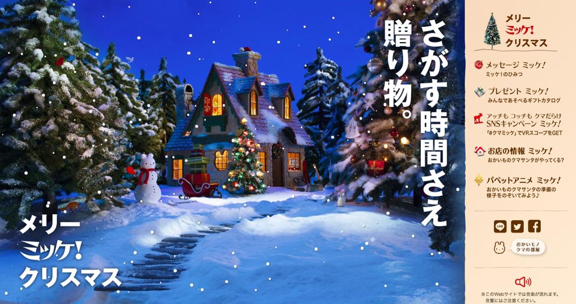 クリスマスキャンペーン_-_10.jpg