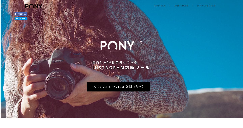 PONY_ポニー_|国内5000社が使う無料のInstagram分析ツール.png