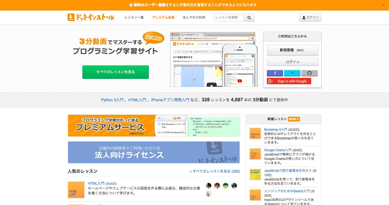 ドットインストール___3分動画でマスターする初心者向けプログラミング学習サイト.png