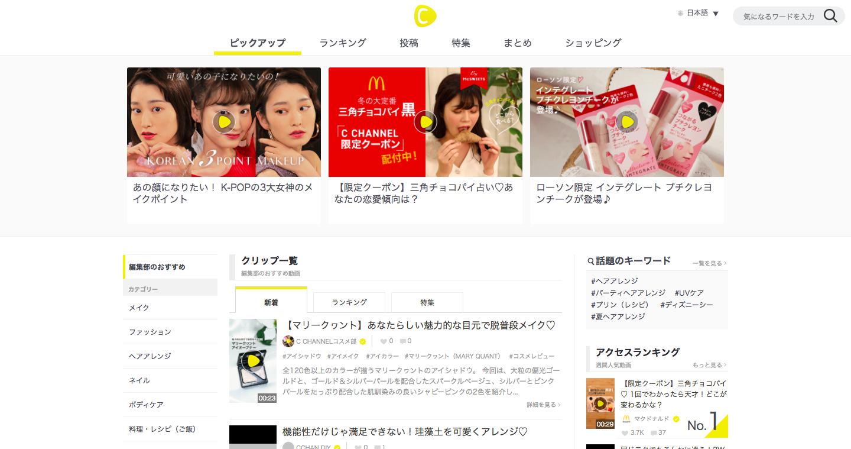 C_CHANNEL___おしゃれでカワイイ!女子向け動画ファッションマガジン・シーチャン.png