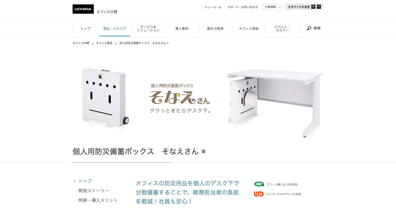 個人用防災備蓄ボックス_そなえさん_®_オフィス分野|内田洋行.png