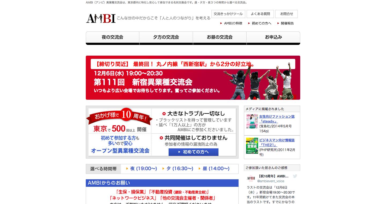 異業種交流会|AMBI_アンビ_|東京の人脈づくりに特化した交流会.png