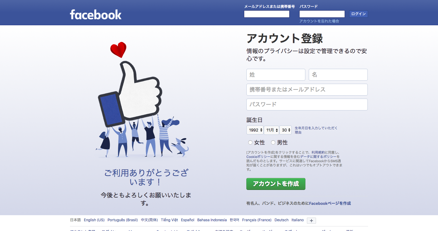 Facebook___ログインまたは登録.png