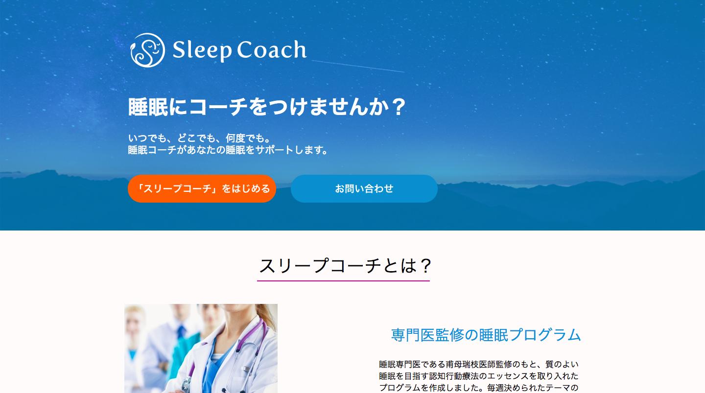 睡眠コーチングサービス「スリープコーチ」.png