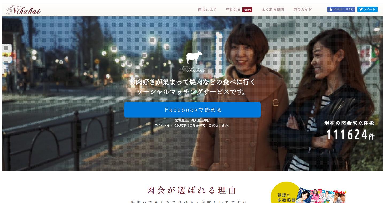 肉会___facebookを利用したソーシャルな肉会マッチングサービス.png
