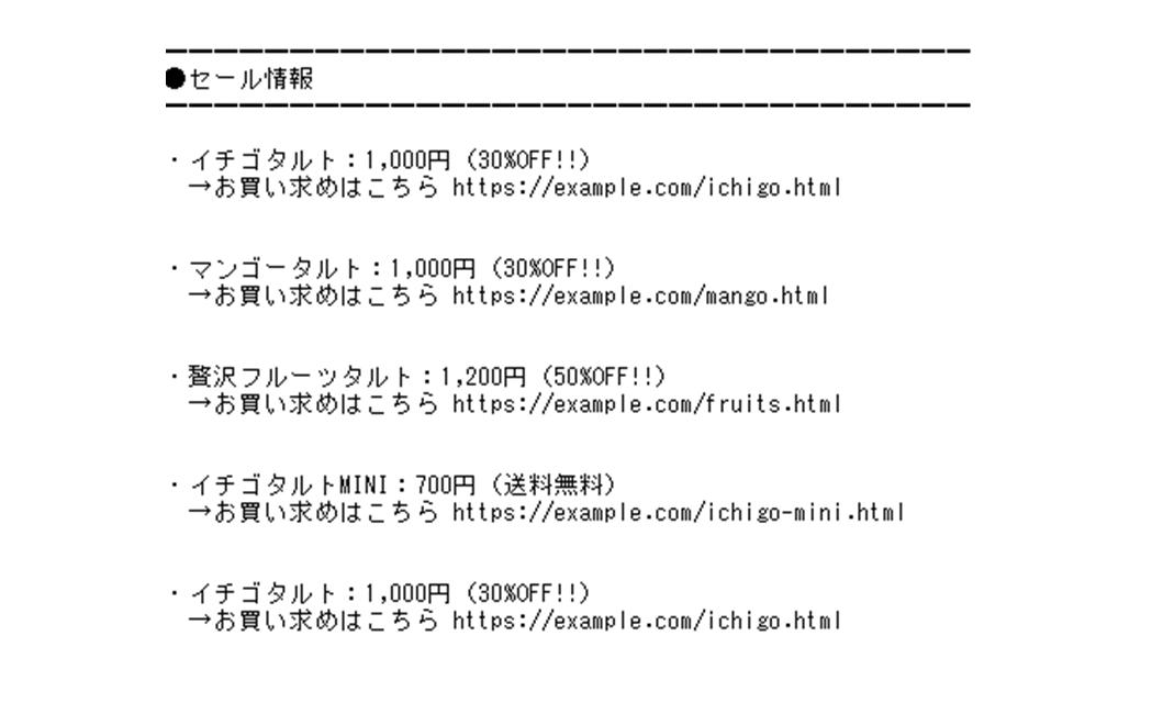 htmlメール_3a.png