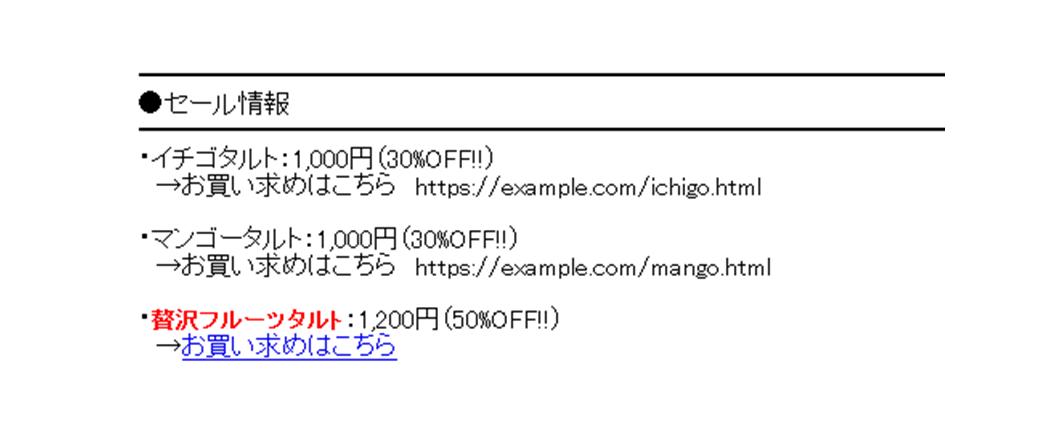 htmlメール_4b.png